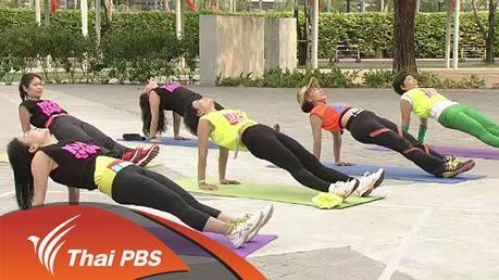 ข.ขยับ - บริหารกล้ามเนื้อท้องด้วยท่า reverse plank