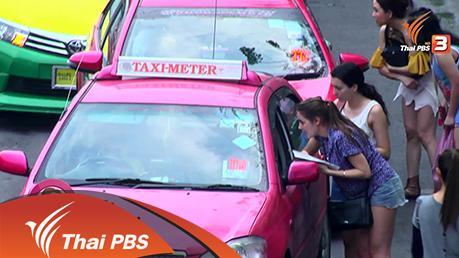 ผู้หญิงรู้ทัน - ภัยจากรถแท็กซี่