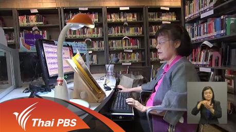 เปิดบ้าน Thai PBS - การให้บริการภาคประชาชนของห้องสมุดสื่อสาธารณะไทยพีบีเอส