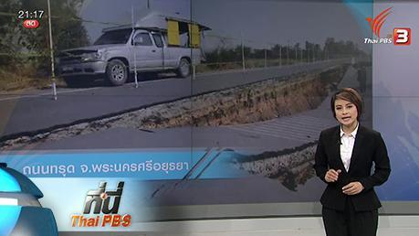 ที่นี่ Thai PBS - ประเด็นข่าว (5 เม.ย. 59)