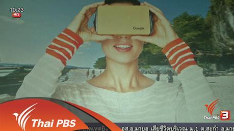 ชั่วโมงทำกิน - Social Biz : สำรวจแหล่งท่องเที่ยวผ่านกูเกิลสตรีทวิว ต้อนรับเทศกาลสงกรานต์ (7 เม.ย. 59)