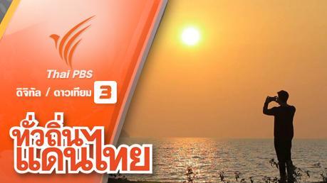 ทั่วถิ่นแดนไทย - เกี่ยวสุขด้วยหัวใจ บ้านทะเลนอก จ.ระนอง
