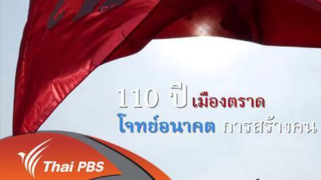 เสียงประชาชน เปลี่ยนประเทศไทย - 110 ปี เมืองตราด : โจทย์อนาคตการสร้างคน