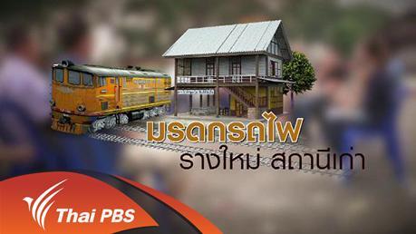 เวทีสาธารณะ - มรดกรถไฟ รางใหม่ สถานีเก่า