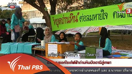 ที่นี่ Thai PBS - นักข่าวพลเมือง : เดินรณรงค์โรงไฟฟ้าถ่านหินปัตตานีสู่เทพา (8 เม.ย. 59)