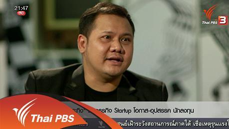 """ที่นี่ Thai PBS - Social Talk : """"กระทิง พูนผล"""" มองผ่านธุรกิจ Startup (8 เม.ย. 59)"""