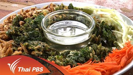 หม้อข้าวหม้อแกง - ยำผักหวานป่าทอดกรอบ