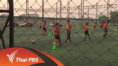 Sport Academy - อะคาเดมี่ 2 สไตล์