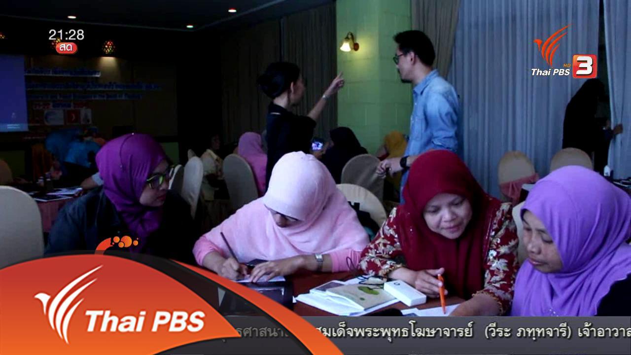 ที่นี่ Thai PBS - นักข่าวพลเมือง : กิจกรรมพบปะพูดคุยกับนักเขียนชุมชนในพื้นที่ชายแดนใต้