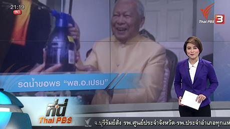 ที่นี่ Thai PBS - ประเด็นข่าว (11 เม.ย. 59)