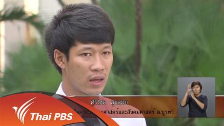 เปิดบ้าน Thai PBS - การต่อยอดประโยชน์ภาพยนตร์สารคดีเรื่อง 3 เดซิเบล เสียงที่ไม่ได้ยิน