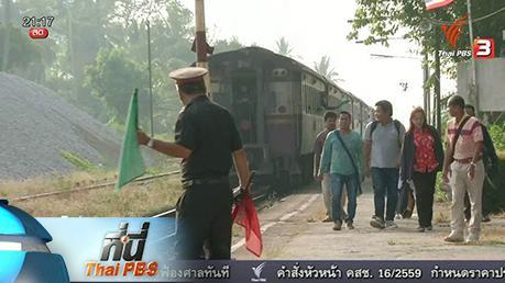 """ที่นี่ Thai PBS - ที่นี่ Thai PBS : """"ผู้สูญเสีย"""" เหตุระเบิด อ.จะนะ จ.สงขลา"""
