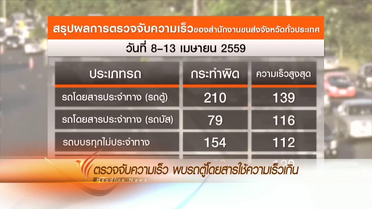 ข่าวค่ำ มิติใหม่ทั่วไทย - ประเด็นข่าว (14 เม.ย. 59)