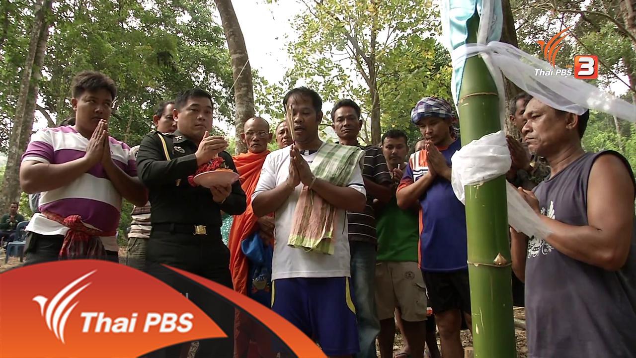 เสียงประชาชน เปลี่ยนประเทศไทย - ฝายมีชีวิต : ประชาธิปไตยหลังยุคเครื่องจักรไอน้ำ
