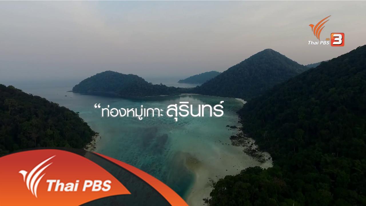 เที่ยวไทยไม่ตกยุค - ท่องหมู่เกาะสุรินทร์ ยลกลิ่นอันดามัน จังหวัดพังงา