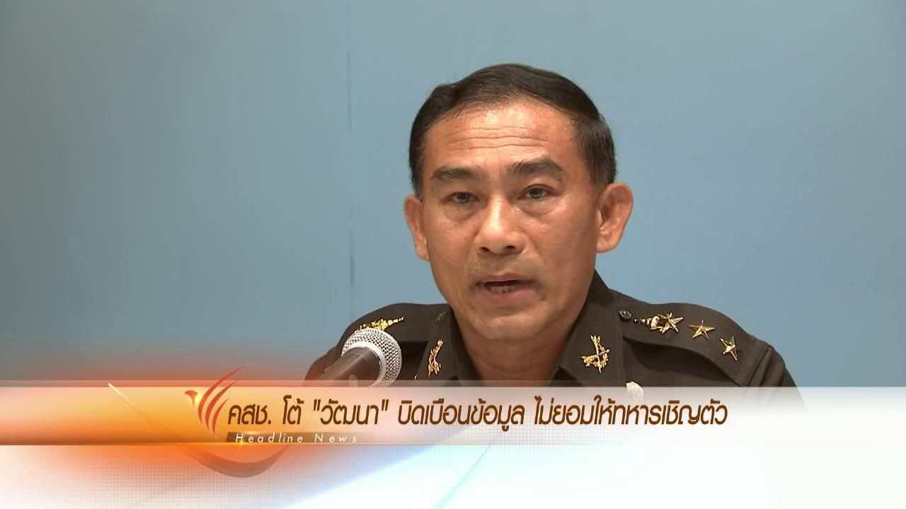 ข่าวค่ำ มิติใหม่ทั่วไทย - ประเด็นข่าว (15 เม.ย. 59)