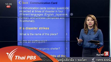 ชั่วโมงทำกิน - Social Biz : พลังโซเชียลมีเดียในภาวะเกิดภัยพิบัติ