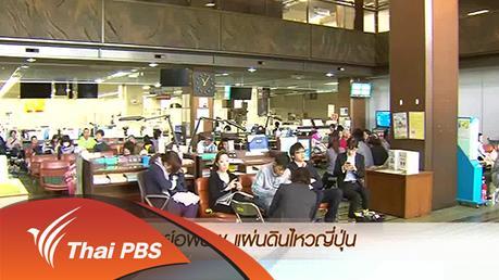 ข่าวค่ำ มิติใหม่ทั่วไทย - ประเด็นข่าว 16 เม.ย. 59