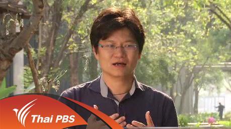 เปิดบ้าน Thai PBS - ความคิดเห็นต่อการทำหน้าที่รายงานสถานการณ์ภัยแล้ง
