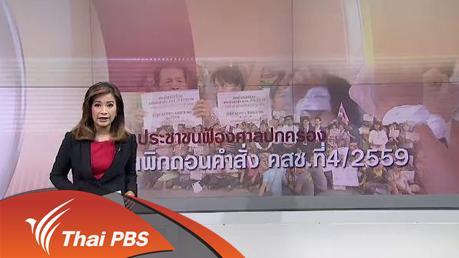 วาระประเทศไทย - ประชาชนฟ้องศาลปกครองเพิกถอนคำสั่ง คสช.ที่ 4/2559