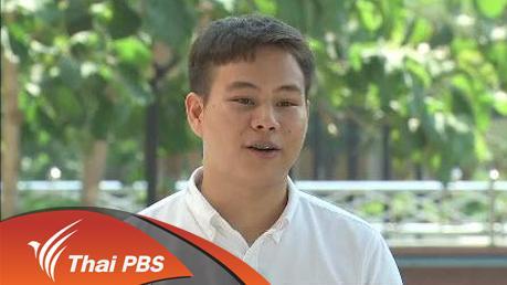 เปิดบ้าน Thai PBS - หนังพาไป กับการสื่อสารเพื่อการรณรงค์