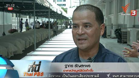 ที่นี่ Thai PBS - ที่นี่ Thai PBS : พิธีขอขมา บรรจุ 253 ร่างอาจารย์ใหญ่