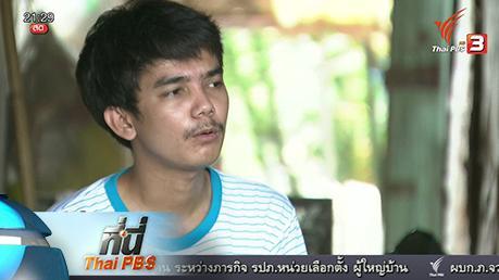 ที่นี่ Thai PBS - ที่นี่ Thai PBS : 6 ปี รอพิสูจน์สัญชาติไทย