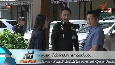 """ที่นี่ Thai PBS - ชี้แจงคำสั่ง บรรจุลูก """"พล.อ.ปรีชา"""""""