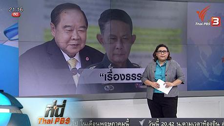 ที่นี่ Thai PBS - ประเด็นข่าว (18 เม.ย. 59)