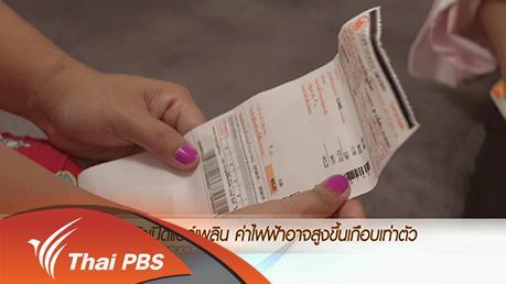 ข่าวค่ำ มิติใหม่ทั่วไทย - ประเด็นข่าว (19 เม.ย. 59)