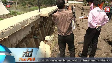 ที่นี่ Thai PBS - ที่นี่ Thai PBS : สร้างเขื่อนริมน้ำ ไม่ถึง 1 เดือน ดินทรุด
