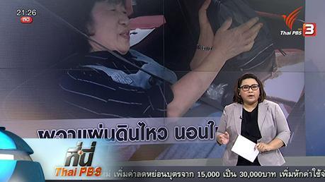ที่นี่ Thai PBS - ที่นี่ Thai PBS : คนสูงอายุผวาแผ่นดินไหว นอนในรถทุกคืน