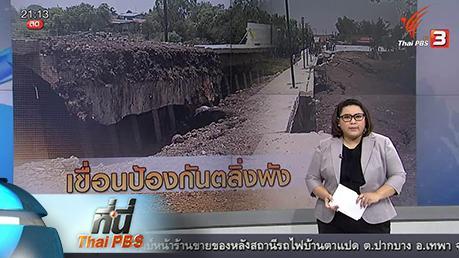 ที่นี่ Thai PBS - ประเด็นข่าว (19 เม.ย. 59)