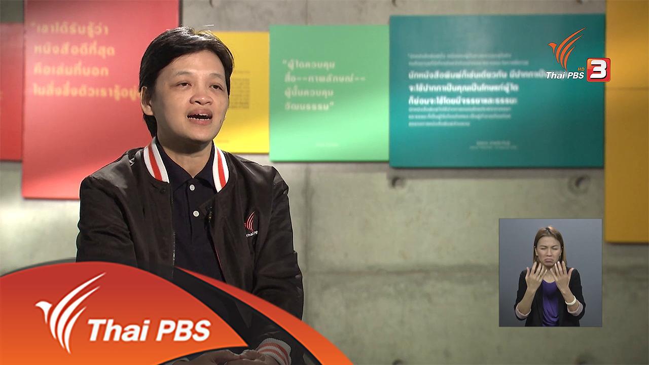 เปิดบ้าน Thai PBS - ไทยพีบีเอสให้บริการคำบรรยายแทนเสียง ในระบบ Closed Captions