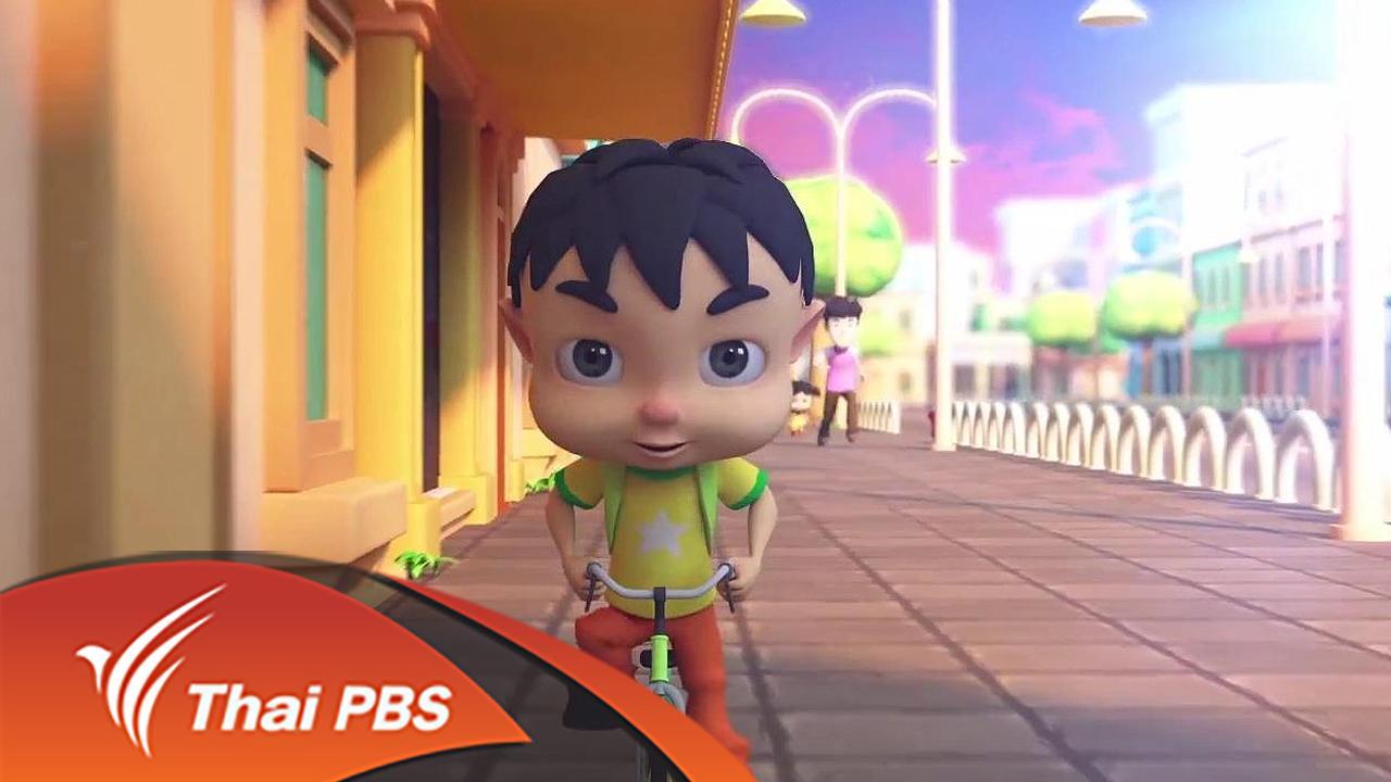 Animation Club Z - WE ASEAN ทีม ยิ้มโสด