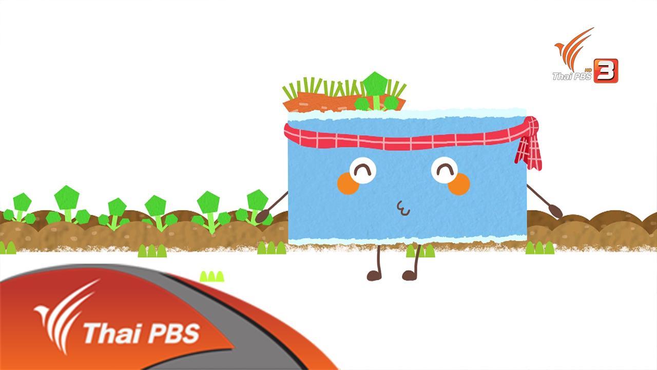 ขบวนการ Fun น้ำนม - รถบรรทุก