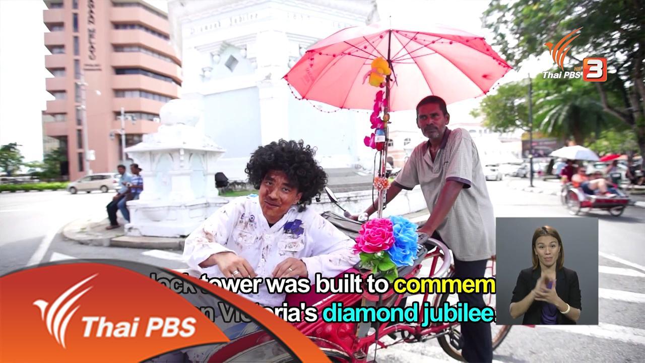 เปิดบ้าน Thai PBS - ฝึกทักษะภาษาอังกฤษกับรายการ Itchy Feet ภาษาอังกฤษติดเที่ยว