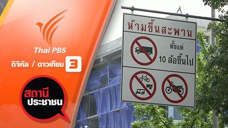 สถานีประชาชน - ร้องศาลปกครองค้านข้อบังคับ ห้าม จยย. ขึ้นสะพาน-ลงอุโมงค์