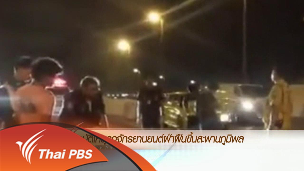 ข่าวค่ำ มิติใหม่ทั่วไทย - ประเด็นข่าว (25 เม.ย. 59)