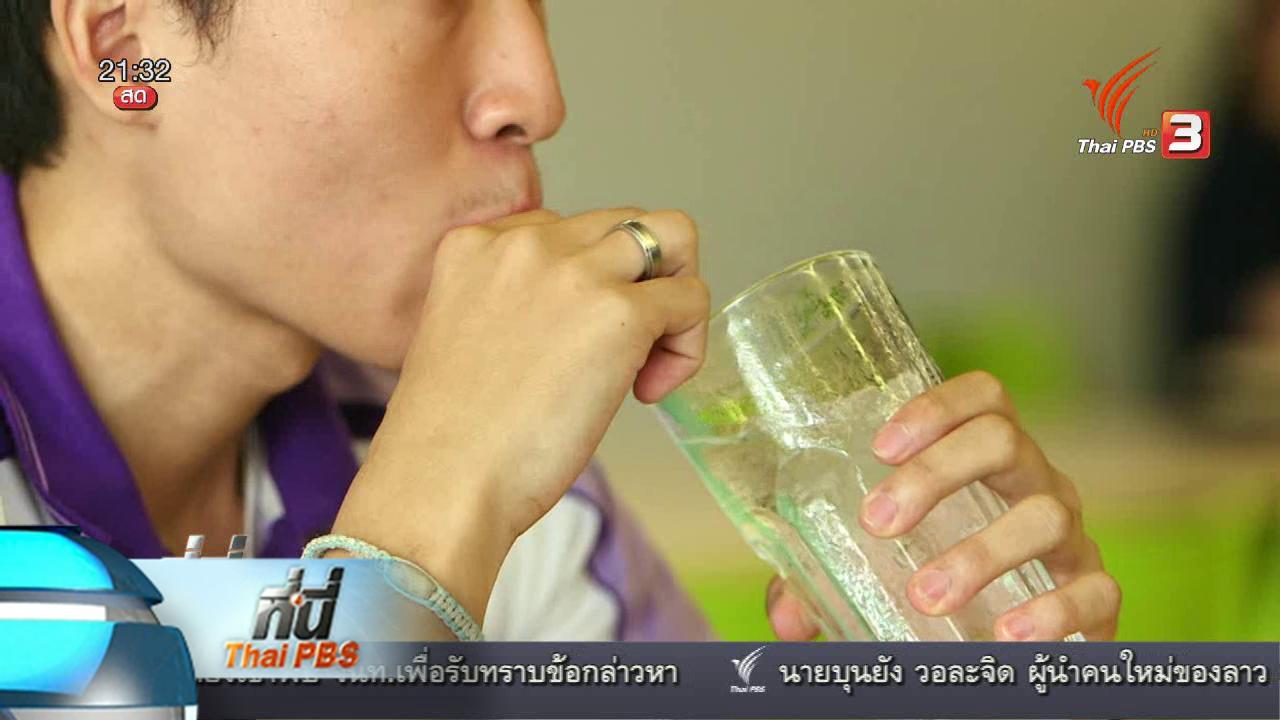 ที่นี่ Thai PBS - ที่นี่ Thai PBS : วิธีช่วยคลายร้อน