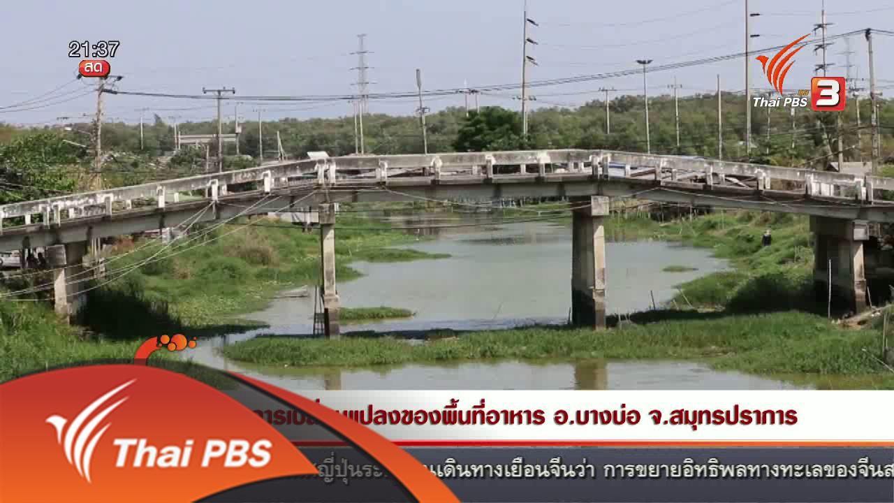 ที่นี่ Thai PBS - นักข่าวพลเมือง : การเปลี่ยนแปลงของพื้นที่อาหาร อ.บางบ่อ จ.สมุทรปราการ
