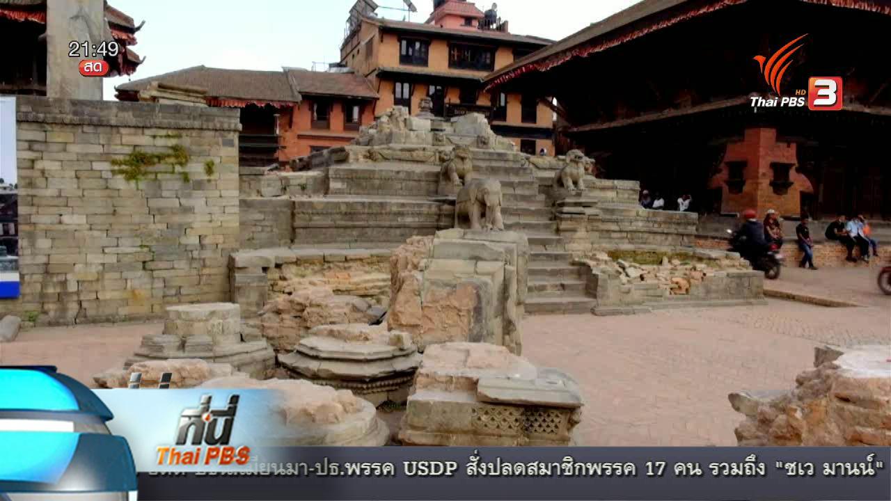 ที่นี่ Thai PBS - ครบรอบ 1 ปี แผ่นดินไหวเนปาล ผู้ประสบภัยบางส่วนยังอยู่ศูนย์พักพิง