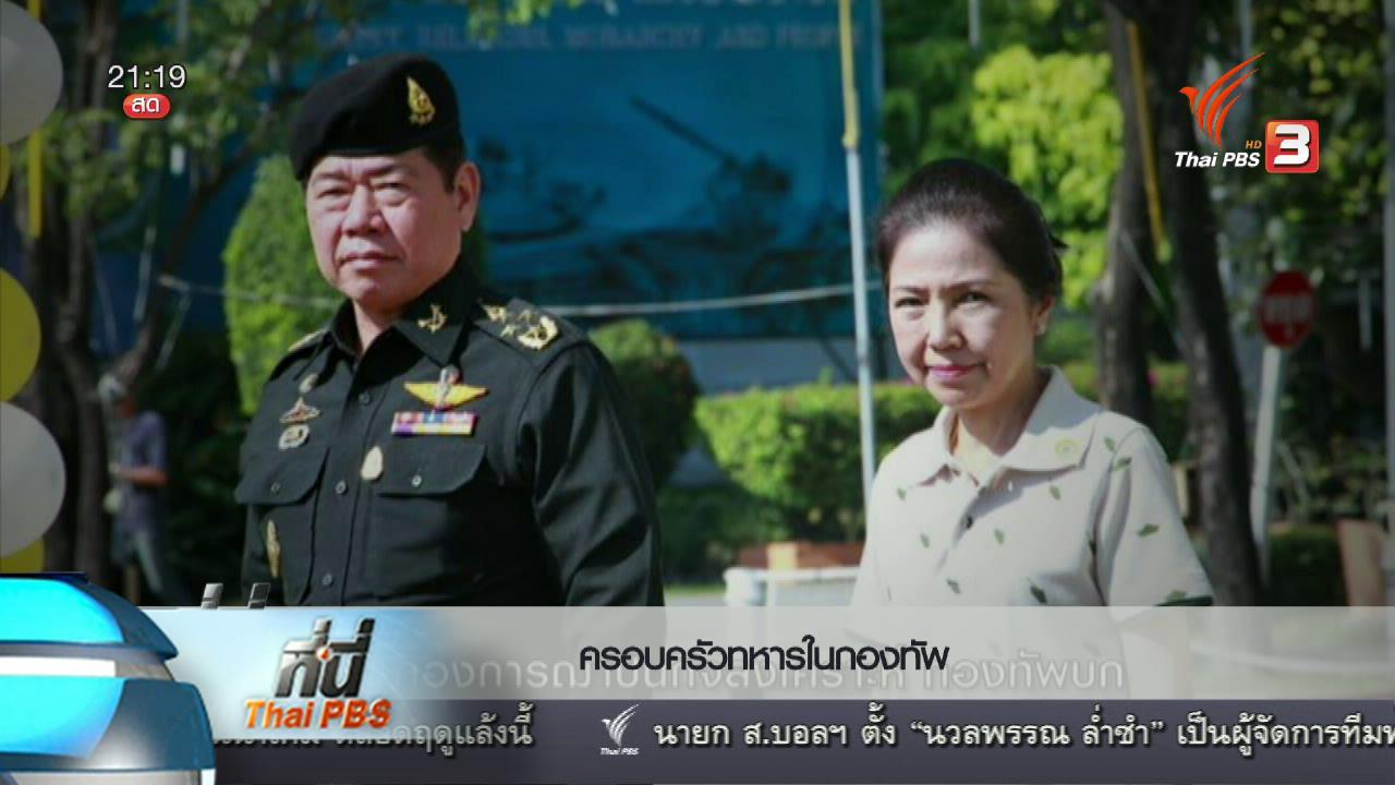 """ที่นี่ Thai PBS - ที่นี่ Thai PBS : """"เครือญาติในกองทัพ"""" 3 ช่องทาง วิธีรับราชการทหารอย่างถูกต้อง"""