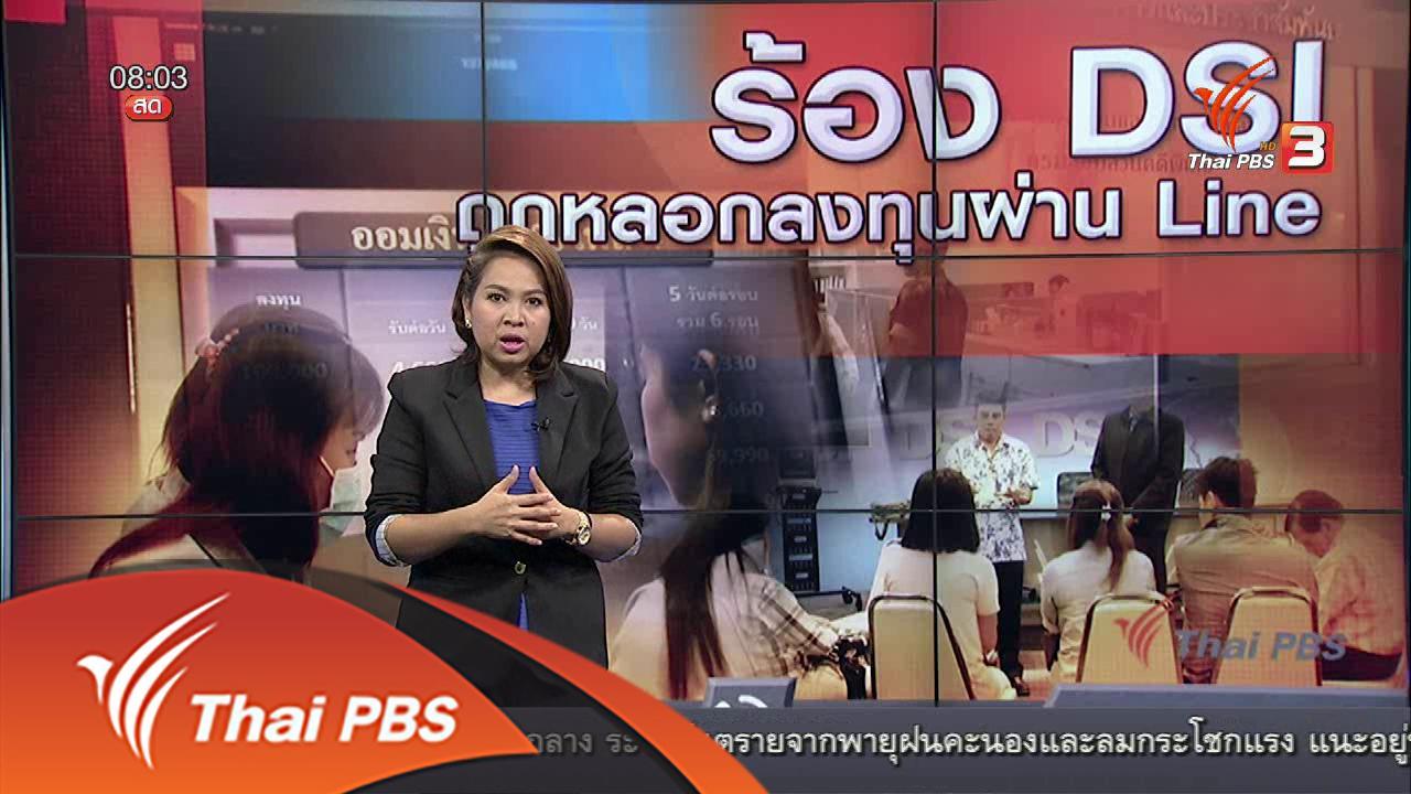 ร้องทุก(ข์) ลงป้ายนี้ - ร้อง DSI ถูกหลอกลงทุนผ่าน Line
