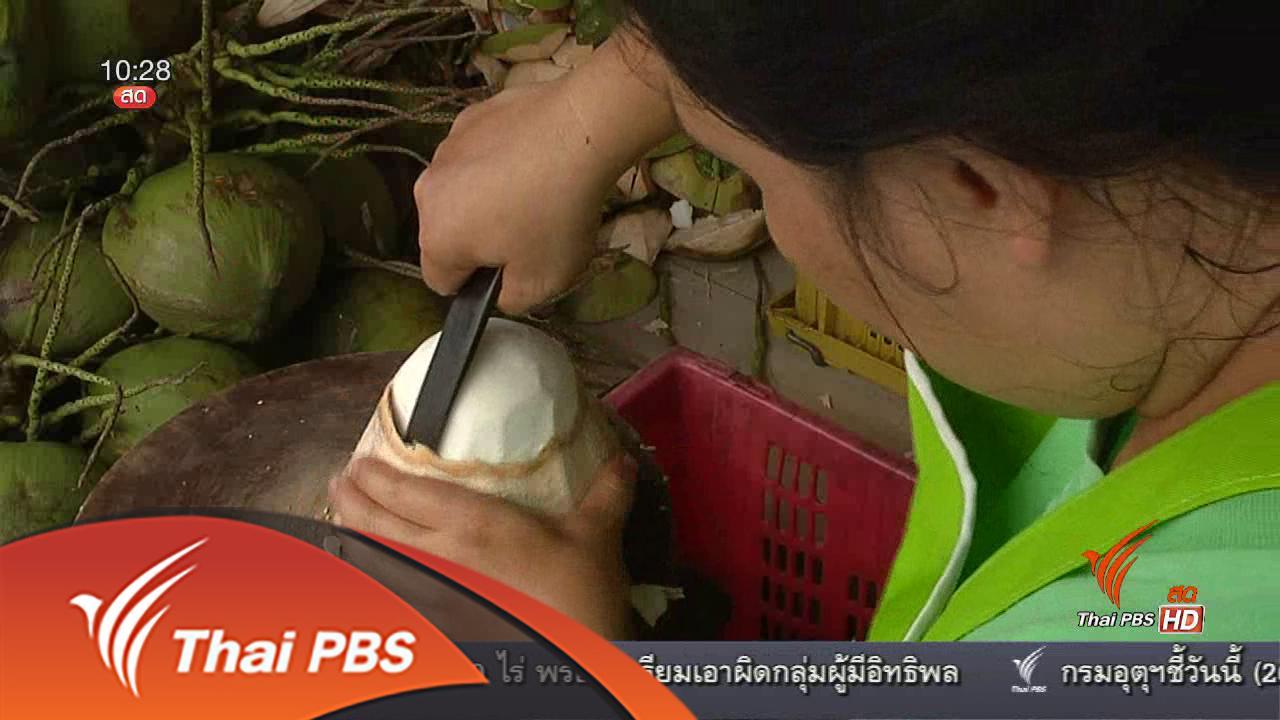 ชั่วโมงทำกิน - ลงทุนทำกิน : มะพร้าวคว้าน เทคนิคปอกมะพร้าวกินได้ทั้งลูก