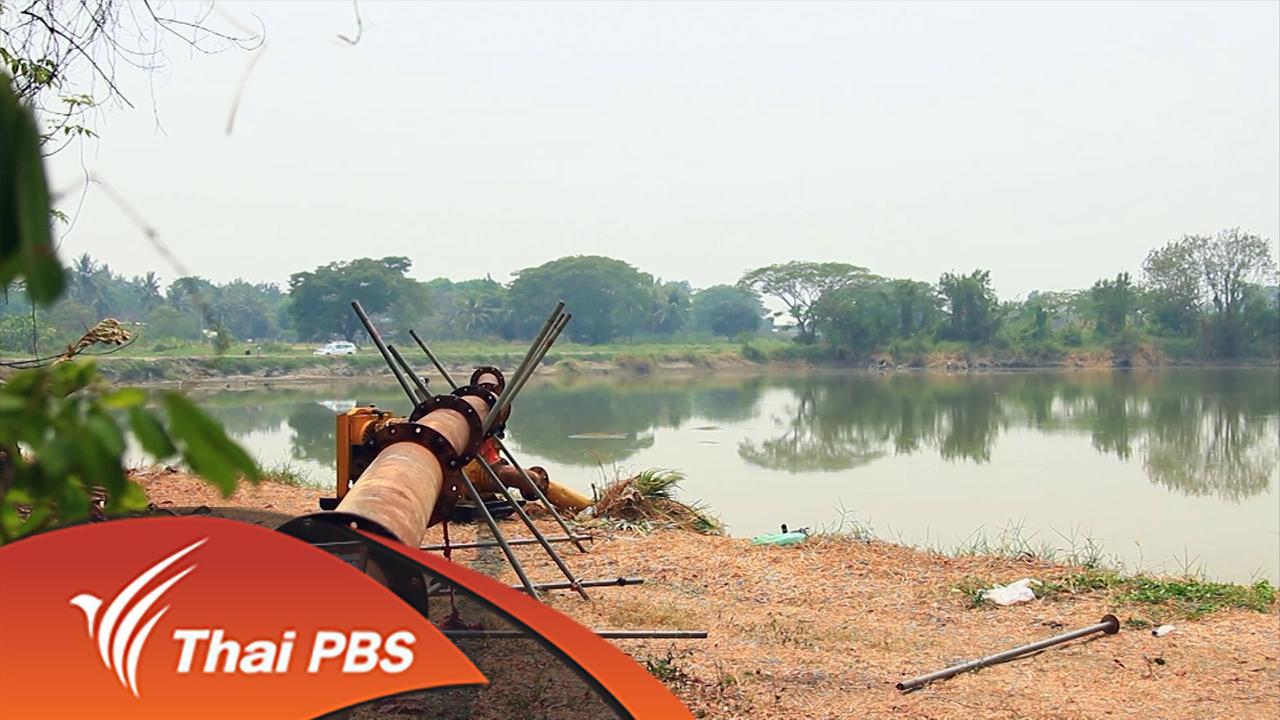 รู้สู้ภัยพิบัติ - วิกฤตแม่น้ำปิงลดต่ำลงอย่างหนัก