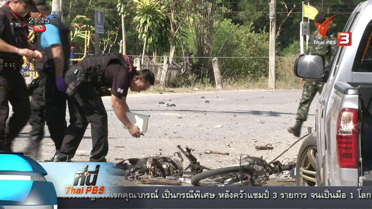 ที่นี่ Thai PBS - ที่นี่ Thai PBS : แนวโน้มนำรถจักรยานยนต์มาประกอบระเบิด