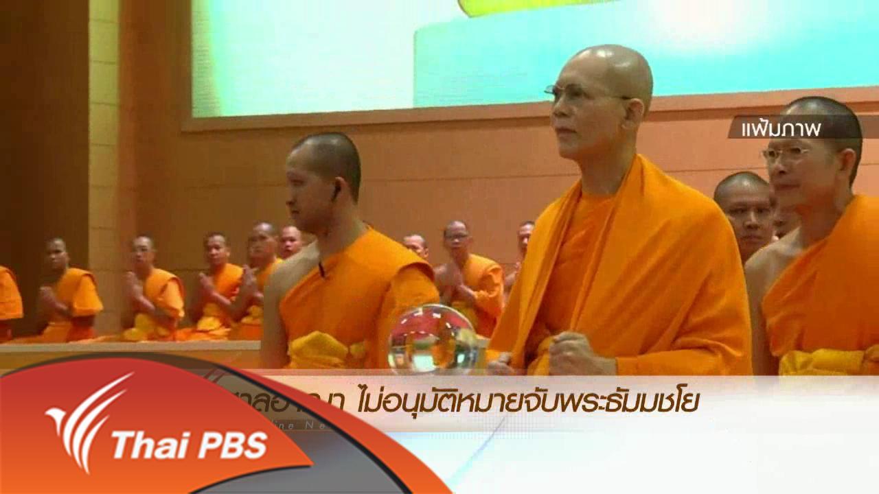 ข่าวค่ำ มิติใหม่ทั่วไทย - ประเด็นข่าว (26 เม.ย. 59)