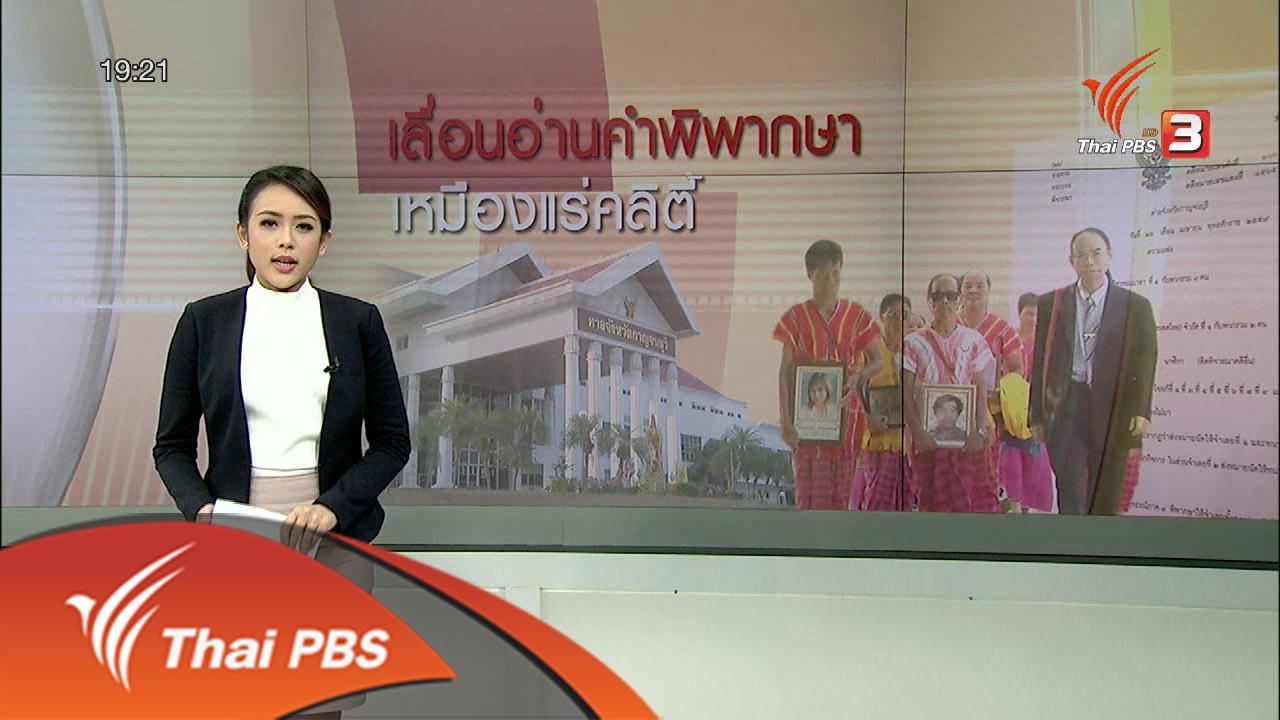 วาระประเทศไทย - 18 ปี สุขภาพผู้ฟ้องคดีคลิตี้