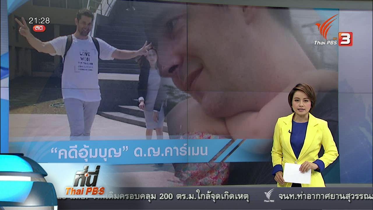 ที่นี่ Thai PBS - ที่นี่ Thai PBS : ศาลฯ สั่งให้ชาวต่างชาติชนะคดี อุ้มบุญ